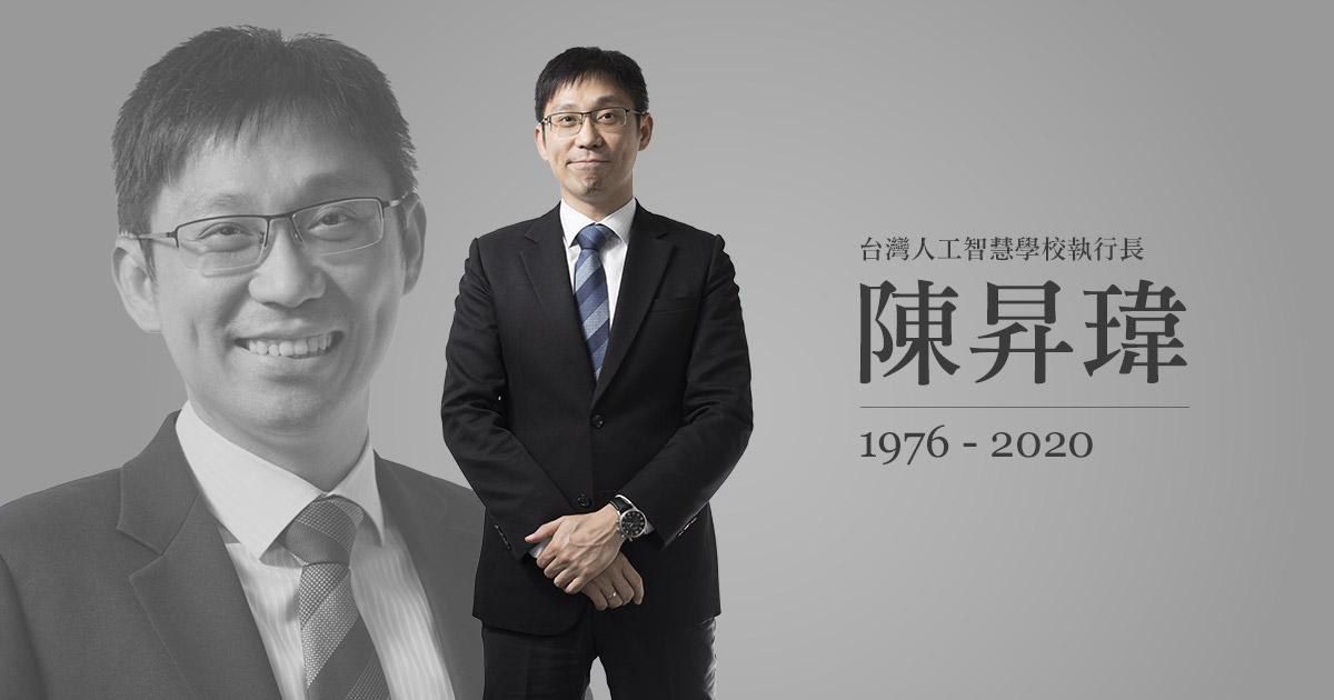 慟!台灣人工智慧學校執行長陳昇瑋辭世